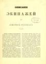 Cover of Opisanie ėkinazheĭ na lezhachich ressorach