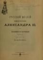 "Cover of ""Russkiĭ muzeĭ Imperatora Aleksandra III"""
