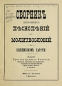 Cover of Sbornyk t͡serkovnykh pi͡esnopi͡enīĭ i molitvoslovīĭ na koloshinskom nari͡echīi