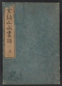 Cover of Soken sansui gafu c. 2, v. 1