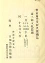 """Cover of """"Toshi (Ganpan) Nakamura Shi kyuzohin"""""""
