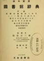 "Cover of ""Toshokan jiten /"""