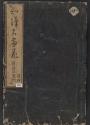 Cover of Wa-Kan meigaen v. 2