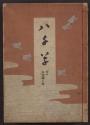 """Cover of """"Yachigusa v. 14"""""""