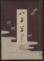 "Cover of ""Yachigusa"""