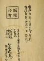 """Cover of """"Yenshu ryu ikebana hiak bin no zu; shiki konzatsu"""""""