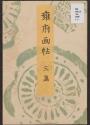 Cover of Yol,fu gajol, v. 3