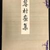 Buson gashū  - Cover title