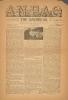Cover of Anpao - v. 40 no. 5 Aug.-Sept. 1929
