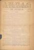 Cover of Anpao - v. 42 no. 4 June 1931