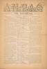 Cover of Anpao - v. 43 no. 5 July-Aug. 1932