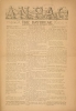 Cover of Anpao - v. 45 no. 2 Mar. 1934