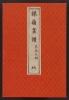 """Cover of """"Bairei gafu v. 2"""""""