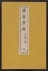 """Cover of """"Bairei gafu v. 3"""""""