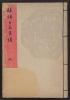Cover of Bairei hyakuchol, gafu v. 2