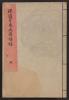"Cover of ""Bairei hyakuchō gafu v. 2"""