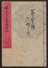 Cover of Bairei hyakuchō gafu v. 3