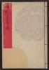 Cover of Bairei hyakuchol, gafu v. 3