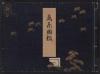 Cover of Banshol, zukan v. 1