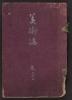 Cover of Bijutsukai v. 37 (Mar. 1899)