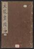 """Cover of """"Bunpō gafu v. 2"""""""