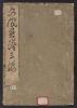 Cover of Bunpol, gafu v. 3