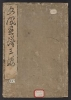 """Cover of """"Bunpō gafu v. 3"""""""