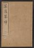 "Cover of ""Chadō sentei v. 1"""