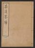 Cover of Chadol, sentei v. 3