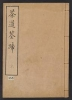 "Cover of ""Chadō sentei v. 3"""