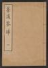"Cover of ""Chadō sentei v. 4"""