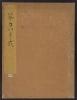 Cover of Cha kafuki no shiki ; Kuchikiri no shiki ; Rikyu Koji himei v. 1