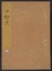 Cover of Cha kafuki no shiki , Kuchikiri no shiki , Rikyu Koji himei v. 2