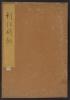 Cover of Cha kafuki no shiki ; Kuchikiri no shiki ; Rikyu Koji himei v. 3