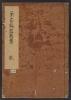 """Cover of """"Chakata meikiruishū v. 1"""""""