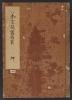 """Cover of """"Chakata meikiruishū v. 2"""""""