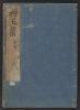 """Cover of """"Chaki bengyokushū v. 1"""""""