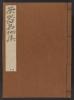 Cover of Chaki meibutsushū v. 2