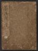Cover of Chanoyu hitorikogi v. 1