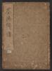 Cover of Chanoyu hitorikogi v. 3