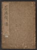 "Cover of ""Chanoyu hitorikogi v. 3"""