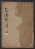 Cover of Chanoyu hitorikogi v. 5