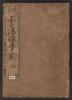 """Cover of """"Chanoyu hyōrin v. 1"""""""