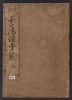 Cover of Chanoyu hyōrin v. 1