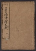 Cover of Chanoyu hyol,rin v. 2