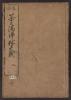 """Cover of """"Chanoyu hyōrin v. 2"""""""