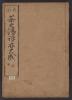 """Cover of """"Chanoyu hyōrin v. 3"""""""