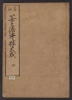Cover of Chanoyu hyōrin v. 4