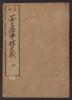 """Cover of """"Chanoyu hyōrin v. 4"""""""