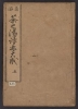 Cover of Chanoyu hyol,rin v. 5